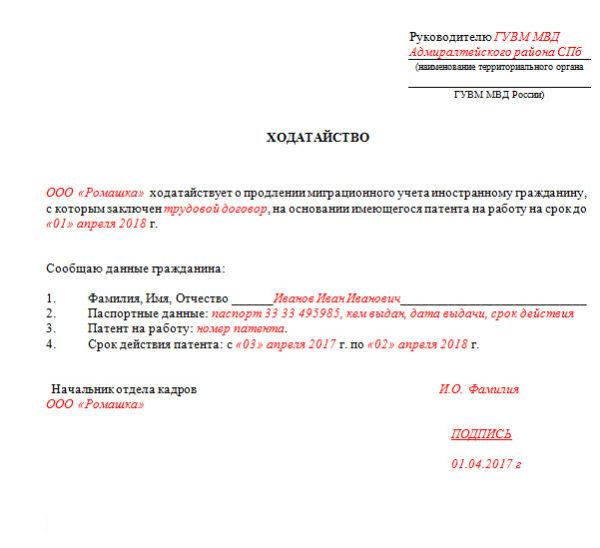 Заявления о продление миграционной карты от работодателя