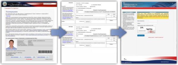 Анкета DS-160 на визу США