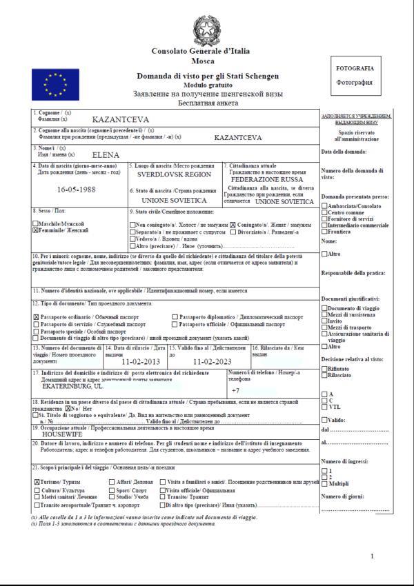 Анкета на визу. Страница 1