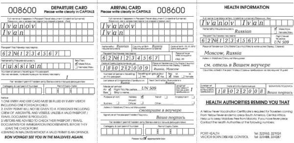 Чтоб пройти паспортный контроль, по прибытии нужно заполнить миграционную карту