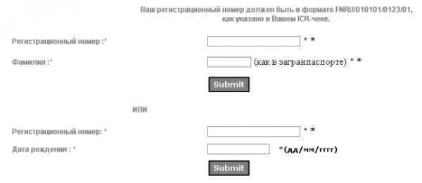 Далее необходимо ввести данные по вашей заявке