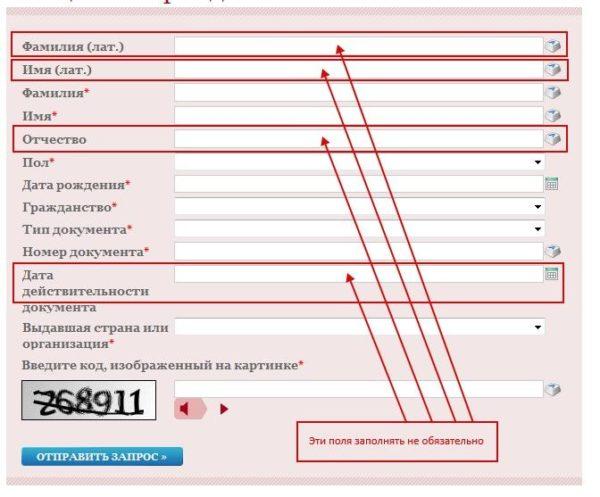Далее в выпадающем списке укажите пол, дату рождения, гражданство и выберите тип документа