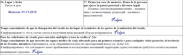 Дата и место заполнения, подписи