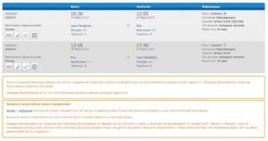 Детальная информация по рейсам