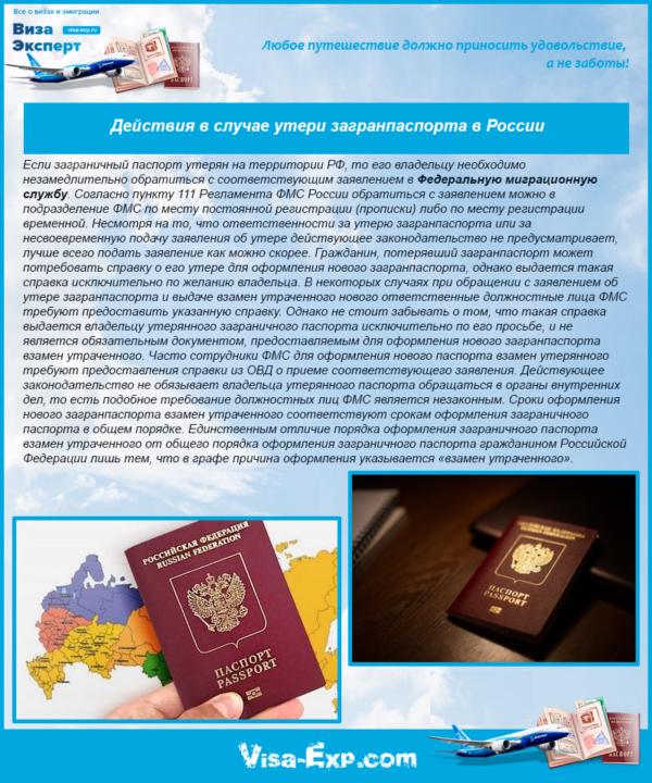 Действия в случае утери загранпаспорта в России