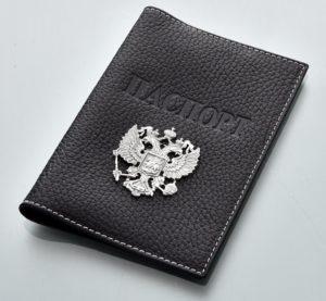 Для паспорта можно подобрать специальную обложку