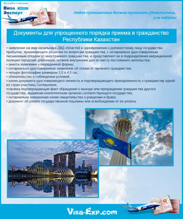 Документы для упрощенного порядка приема в гражданство Республики Казахстан