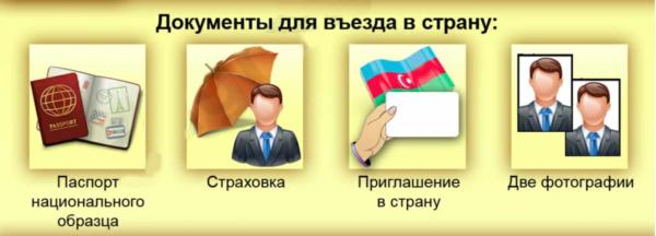 Документы для въезда в Азербайджан