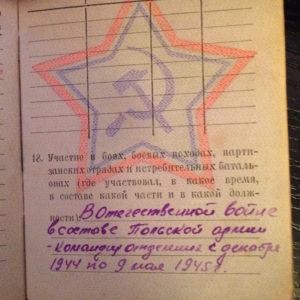 Документы о службе в Войске Польском