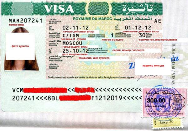 Изображение - Виза в марокко dolgosrochnaya-viza-v-korolevstvo-marokko-600x420