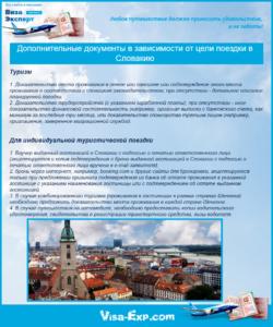 Дополнительные документы в зависимости от цели поездки в Словакию