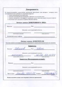 Доверенность от заявителя на подачу и получение документов третьим лицом