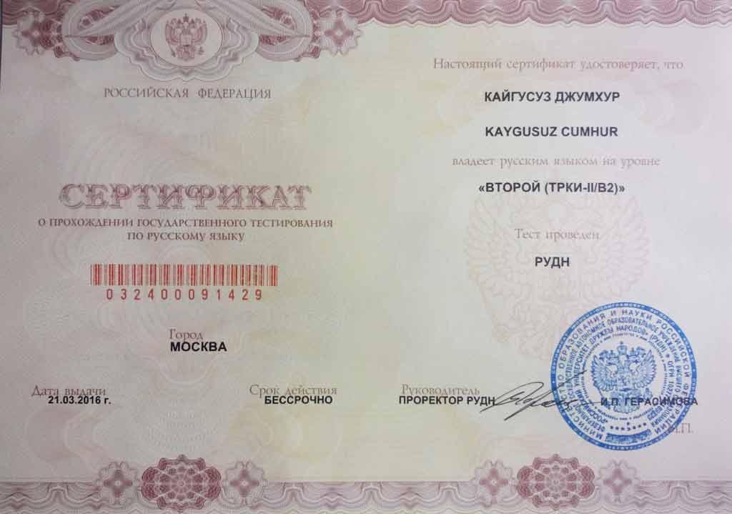 Кто выдает сертификат трки