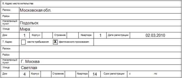 В пункте 7 указывается место фактического проживания (для жителей регионов, которые хотят оформить паспорт по месту фактического проживания в другом регионе)