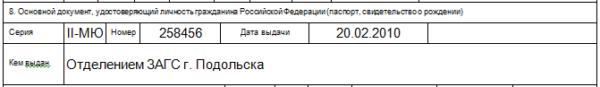 В пункте 8 необходимо указать паспортные данные (дети 14-18 лет) либо данные свидетельства о рождении (дети до 14 лет)