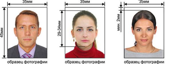 Фото на хорватскую визу