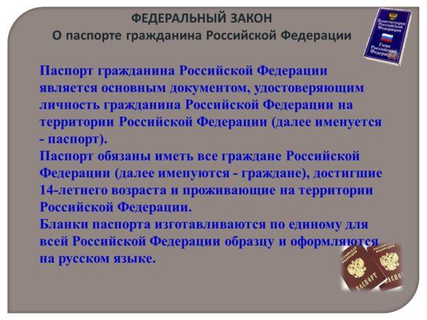 ФЗ о паспорте гражданина РФ