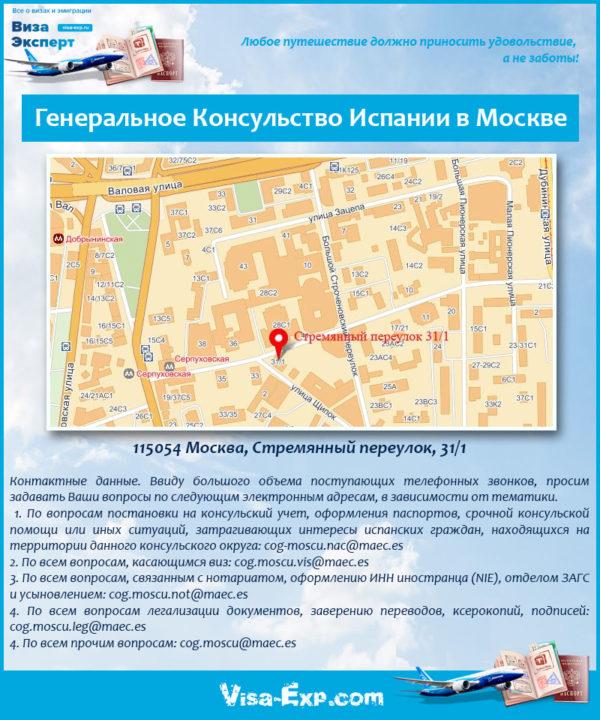 Генеральное Консульство Испании в Москве