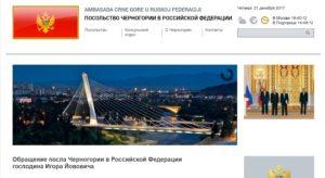 Главная страница сайта консульства Черногории
