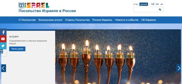Главная страница сайта посольства