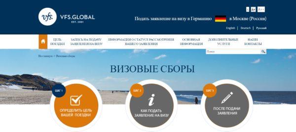 Главная страница сайта vfsglobal.com
