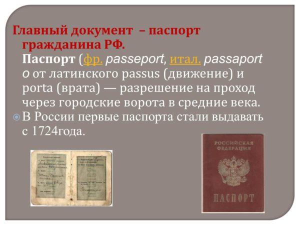Главный документ - паспорт гражданина