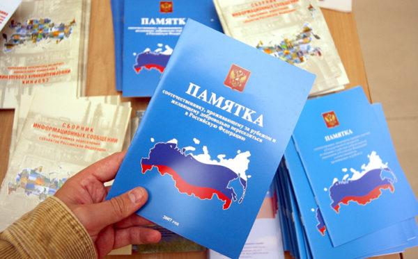 Государственная программа РФ по оказанию содействия добровольного переселения соотечественников из-за рубежа