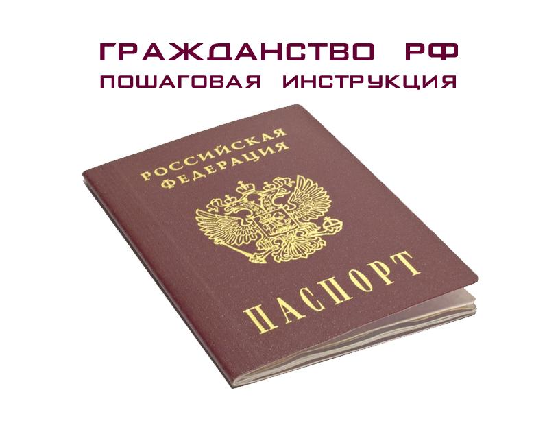 Как получить российское гражданство находясь в браке с гражданином рф