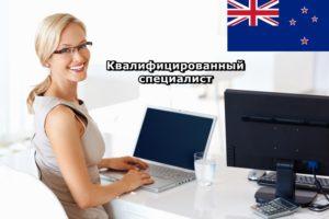Иммиграция в Новую Зеландию по постоянной визе Skilled Migrant Category