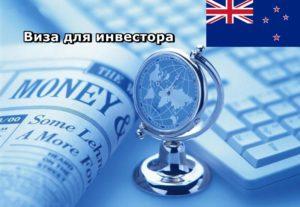 Иммиграция в Новую Зеландию по визе для инвесторов