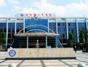 Институт Тунжэнь