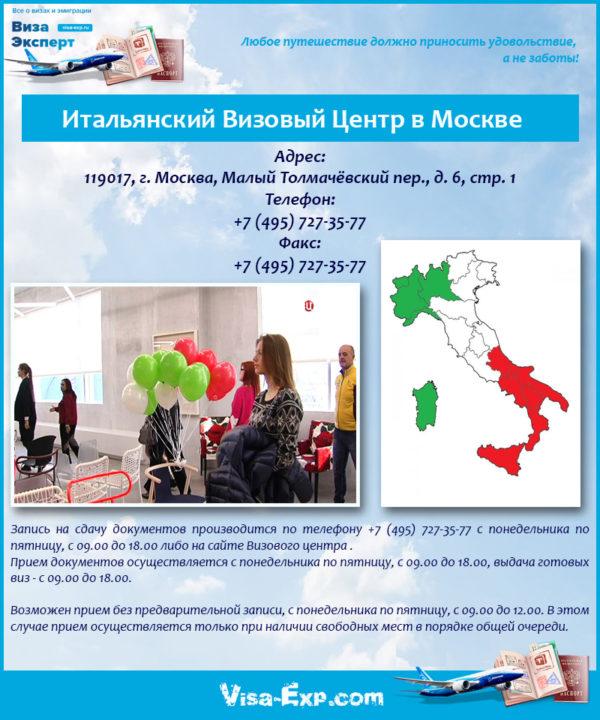 Итальянский Визовый Центр в Москве