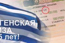 Как получить шенгенскую визу на 5 лет