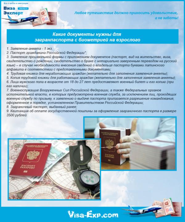 Какие документы нужны для загранпаспорта с биометрией на взрослого