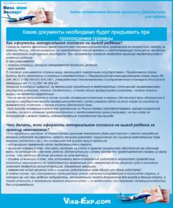 Какие документы нужны ребёнку для выезда за границу РФ