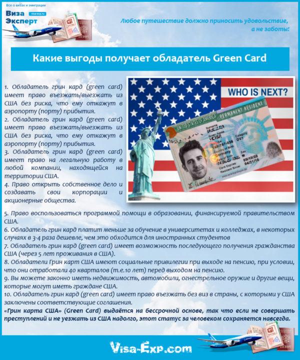 Какие выгоды получает обладатель Green Card