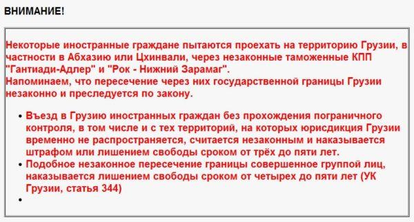 Кары за въезд-вход-вполз со стороны Абхазии и Южной Осетии