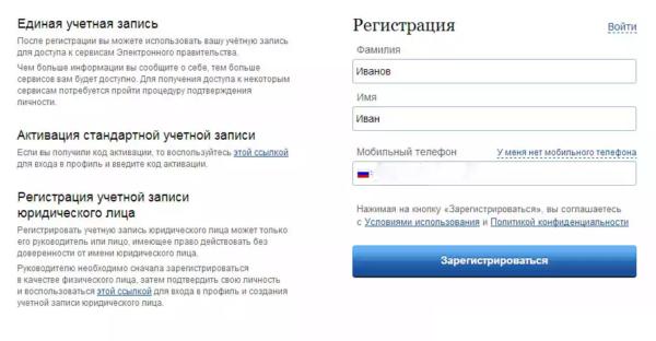 Кнопка «Регистрация» находится в верхнем правом углу на главной странице сайта