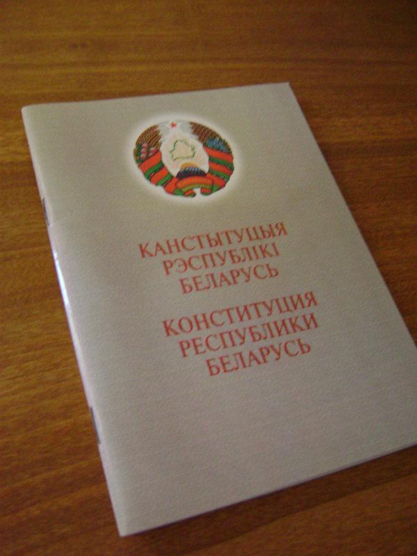 Конституция Беларусь