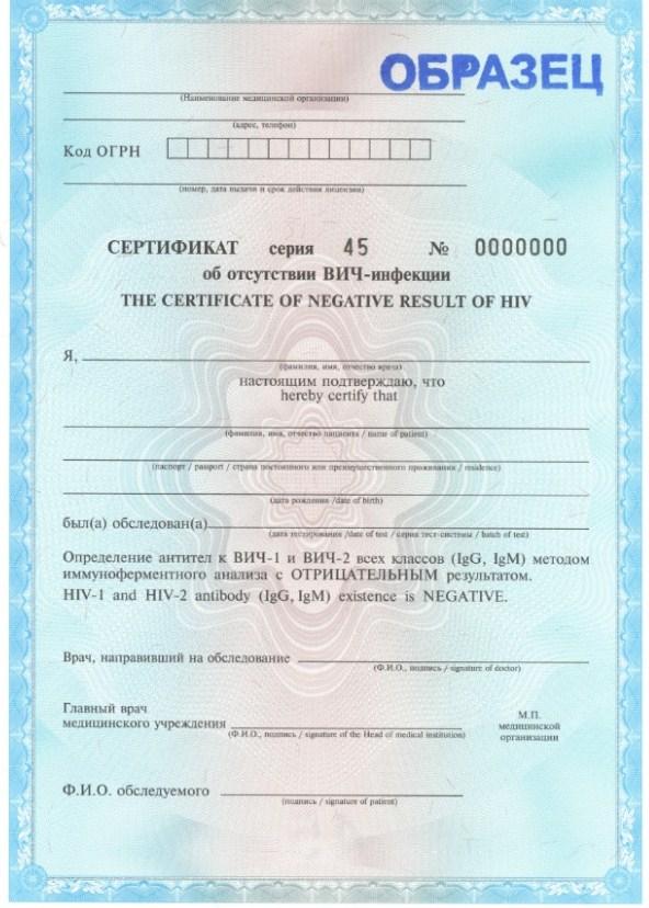 Медицинский сертификат мигранта об отсутствии ВИЧ-инфекции у иностранного гражданина