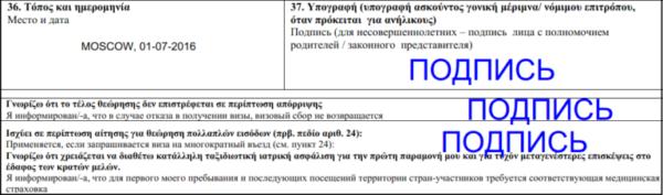 Место подписи анкеты