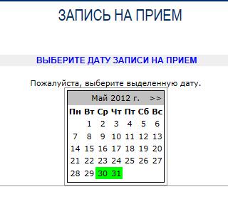 На последнем шаге выбираем дату