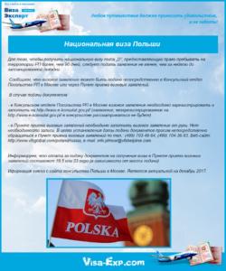 Национальная виза Польши