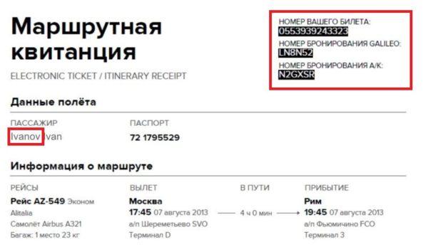 Необходимые данные для проверки электронного билета