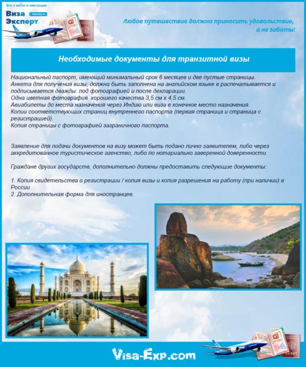 Необходимые документы для транзитной визы
