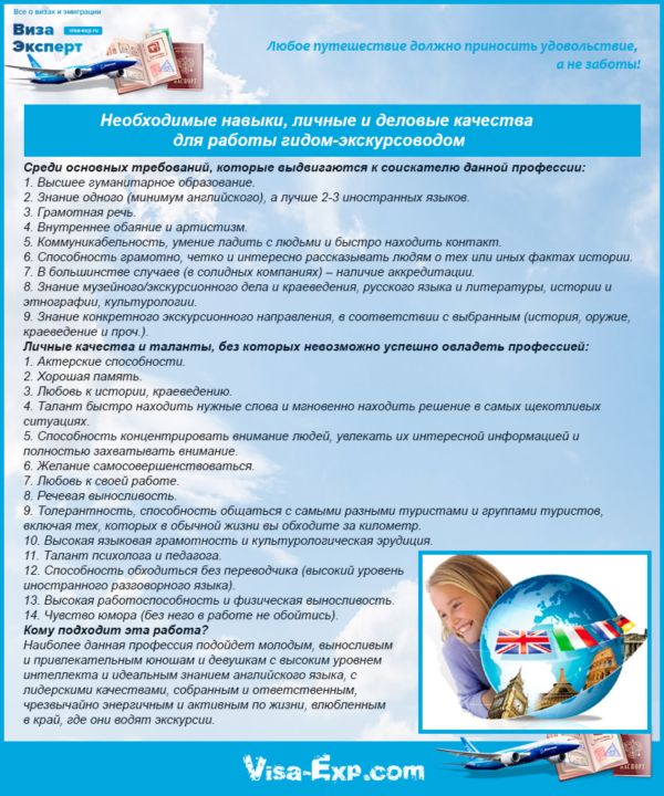 Необходимые навыки, личные и деловые качества для работы гидом-экскурсоводом
