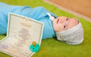 Новорождённый и свидетельство о рождении
