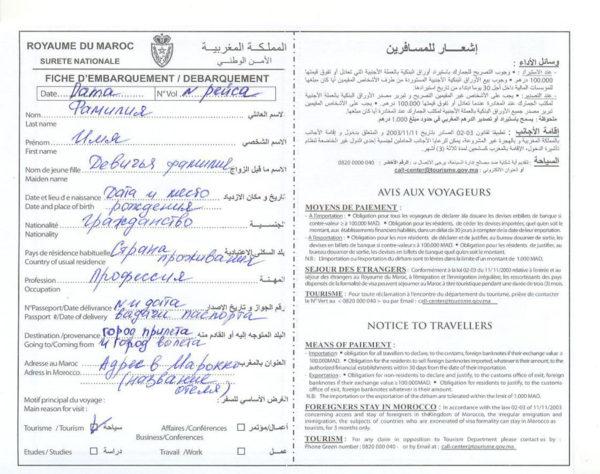 Изображение - Виза в марокко obrazets-migratsionnoy-karty-marokko-1-600x474