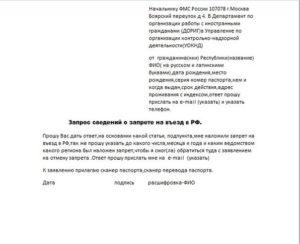 Образец официального запроса на предоставлении информации о запрете на въезд в РФ