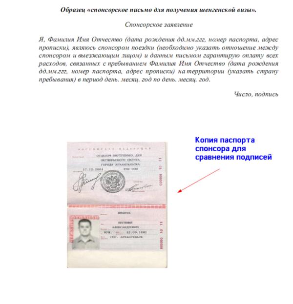 Образец спонсорского письма для визы в Грецию